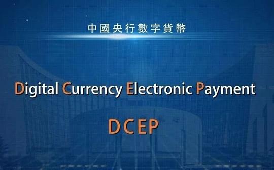 互联网巨头入局DCEP生态建设 央行数字货币布局或正在加速