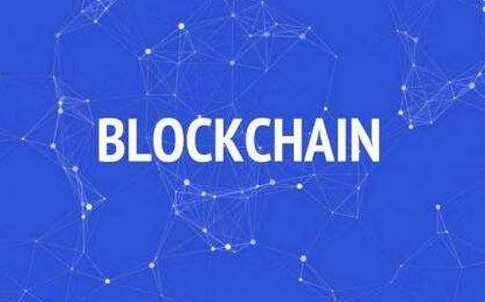 权威部门接连下发区块链建设文件 区块链概念股受追捧