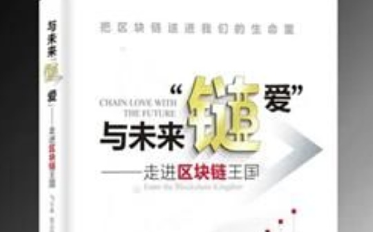 """广东工业大学丁磊:《与未来""""链爱""""——走进区块链王国》一书易读、易通、易明"""