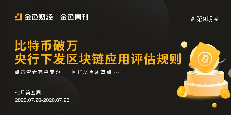 金色周刊:Filecoin主网延迟上线_7月第3周