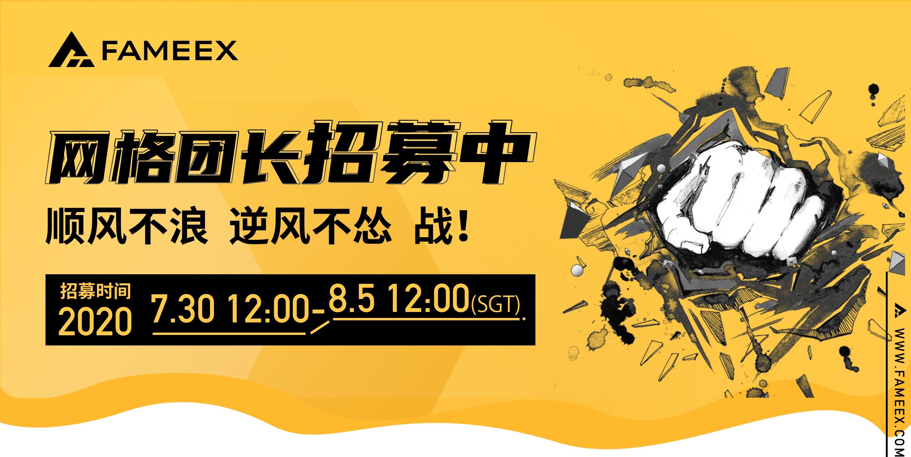 FAMEEX网格交易团队赛 18 ETH 大放送