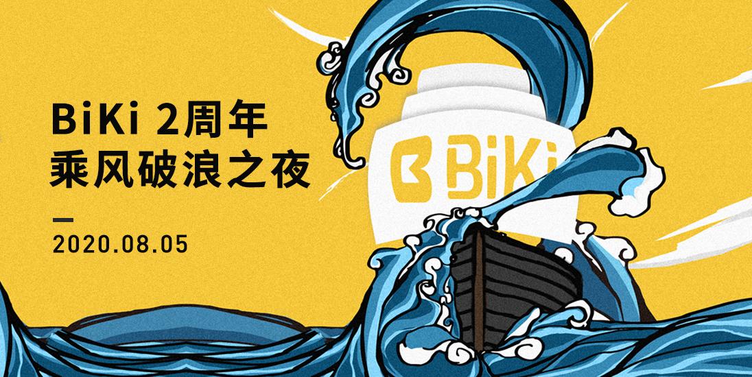 BiKi 两周年|乘风破浪之夜将于8月5日在深圳重磅开启