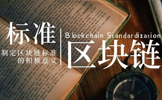 掌握区块链标准方面的国际话语权 究竟意味着什么?