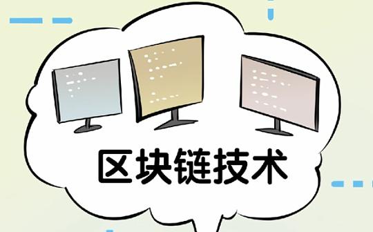 新华网:别着急政务上链 新数据孤岛、安全风险等问题待解