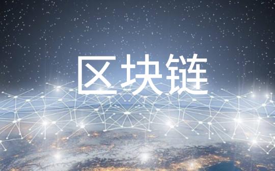 全国首个市场监管区块链电子取证平台在浙江上线