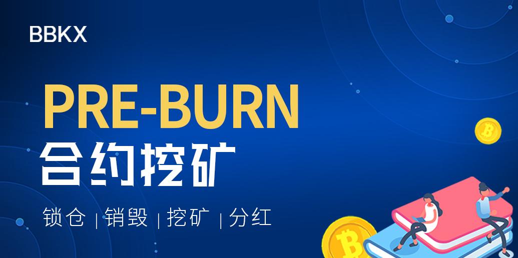 全网首创 Pre-Burn挖矿