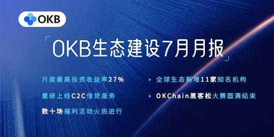 OKB生态建设7月月报