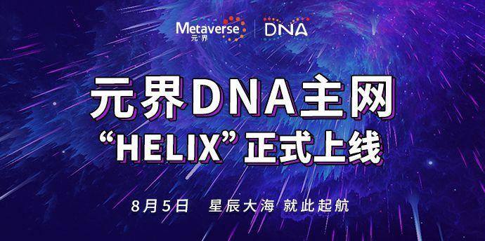 "关于DNA Chain主网1.0""Helix""上线的公告"