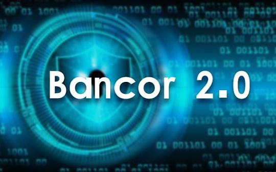 技术解读Bancor V2如何避免无偿损失