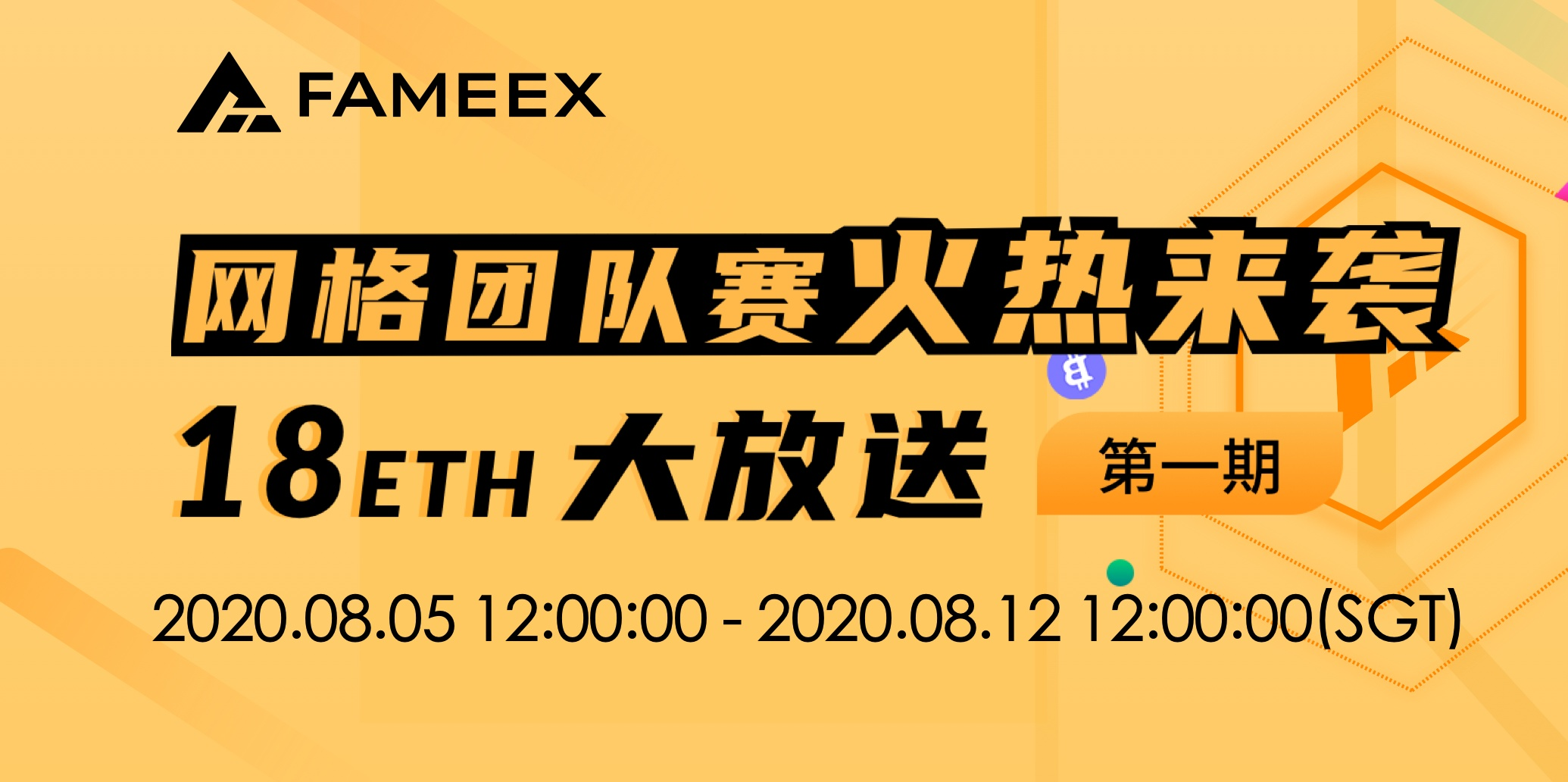 FAMEEX交易所与库神钱包达成战略合作