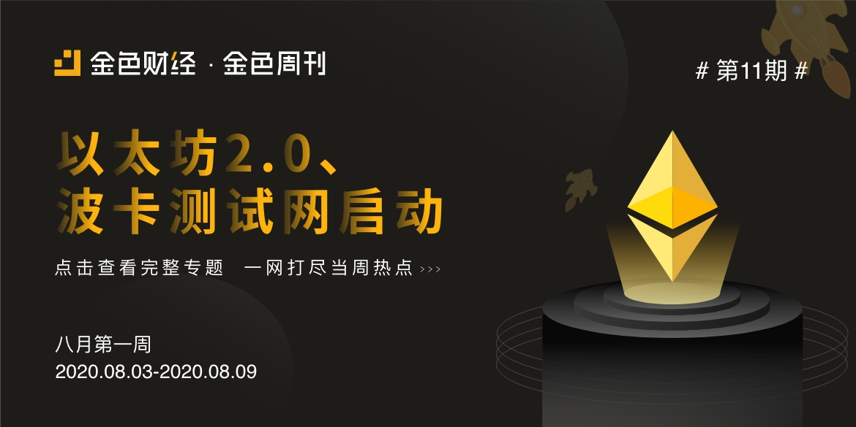 金色周刊:以太坊2.0、波卡测试网启动_8月第1周