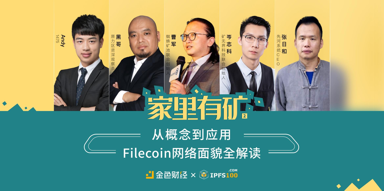 家里有矿 | Filecoin矿工需要知道的二三事