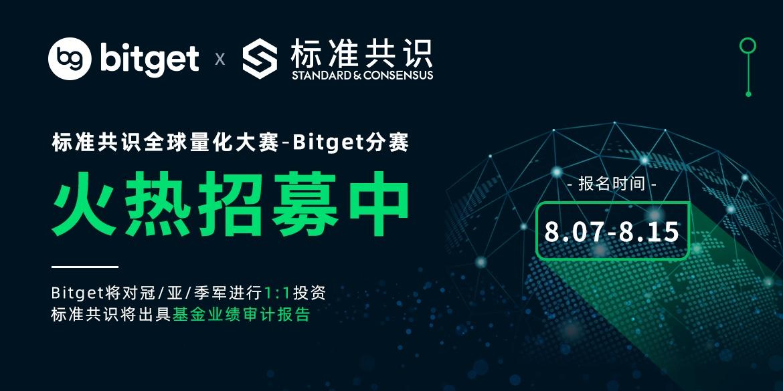 标准共识全球量化大赛—Bitget分赛场火热招募中