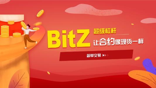 BitZ超级杠杆:让合约变得像现货一样简单交易