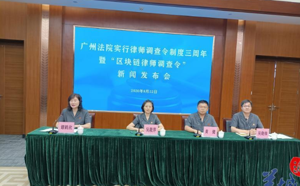 """全国首个""""区块链律师调查令""""线上办理平台今日在广州中院上线"""