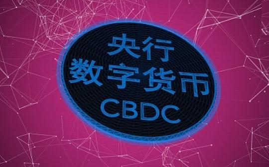 中行原副行长:央行数字货币应尽可能替代所有货币