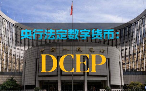数字人民币将在京津冀等具备条件地区试点