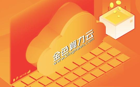金色算力云开启Filecoin挖矿新时代