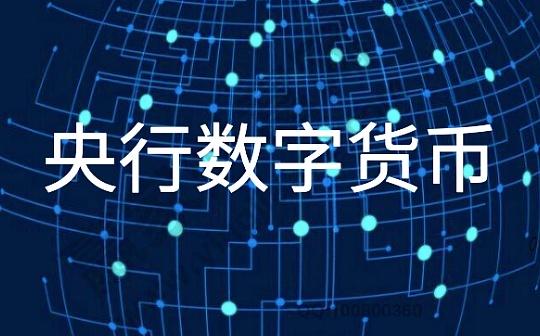 商务部:央行数字货币开启全国试点 数字货币概念股直线拉升