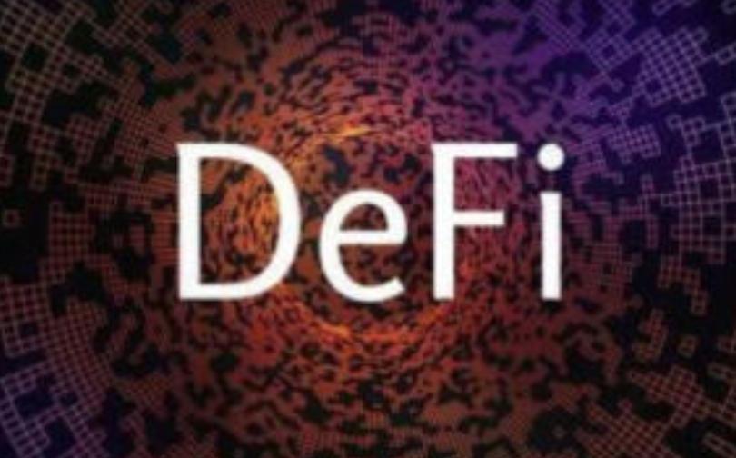 DeFi狂想曲:DeFi还有哪些可能性和机会?