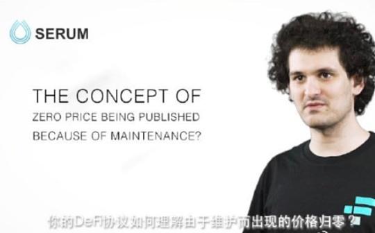 中字视频:FTX CEO 兼 Serum 联创 SBF 讲解 DeFi 现状及挑战
