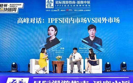 IPFS逐鹿中原·高峰对话:IPFS国内市场VS国外市场