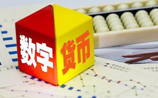证券时报:采用区块链系统 形成独具中国特色的数字货币