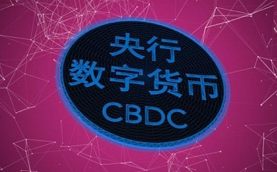 首发 | 欧科云链研究院:DCEP的前生今世 三探央行数字货币(一)
