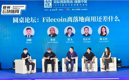 逐鹿中原·圆桌论坛:Filecoin离落地商用还差什么