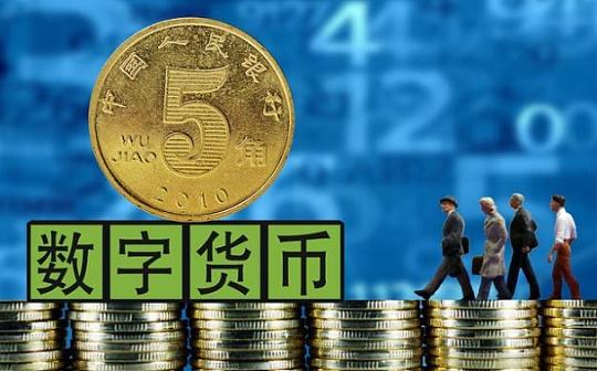 何谓数字货币?它为什么如此重要?