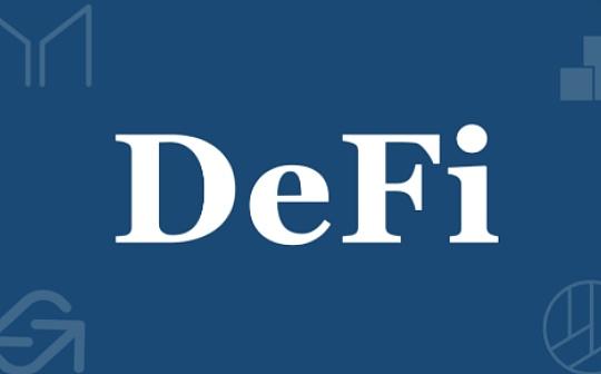 金色DeFi日报 | YFI上涨11.1%  DeFi锁定价值72.1亿美元