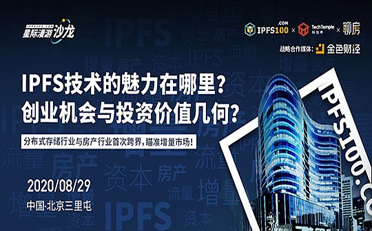 星际漫游沙龙——IPFS技术的魅力在哪里?创业机会与投资价值几何?