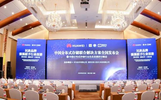 华为携手麦田云际举办中国分布式存储联合解决方案全国发布会暨行业生态发展研讨峰会