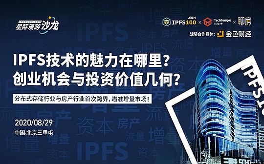 探索增量市场——IPFS100.com邀您共看Filecoin引领区块链3.0技术革命
