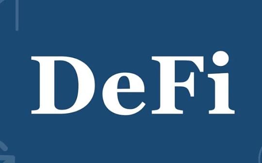 除了加速上币 OKEx在DeFi热潮中还能做什么?