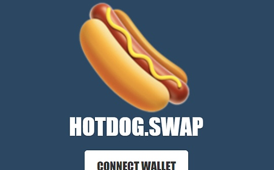 嘿 你担心手里的DeFi币成为下一个Hotdog吗?