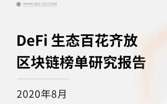 DeFi 生态百花齐放 区块链榜单研究报告(2020年8月)