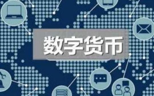 北京城市副中心将试点法定数字货币等27项改革任务