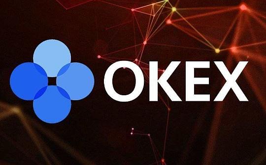 OKEx将于今日上线首期OKEx Jumpstart质押挖矿