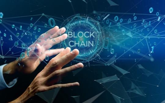 四川:探索建立基于区块链技术的数字资产交易平台