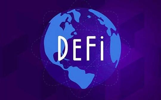 金色说明书 | 视频:如何甄别优质DeFi项目?教你几个工具小白变DeFi大神(上)
