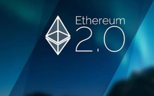 金色前哨 | 开发人员称以太坊2.0将于11月启动