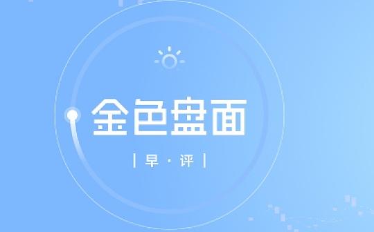 9.16早间行情:行情继续反弹 静待靴子落地