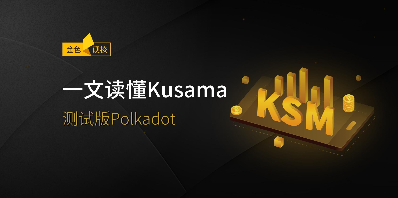 金色硬核|一文读懂Kusama:测试版Polkadot