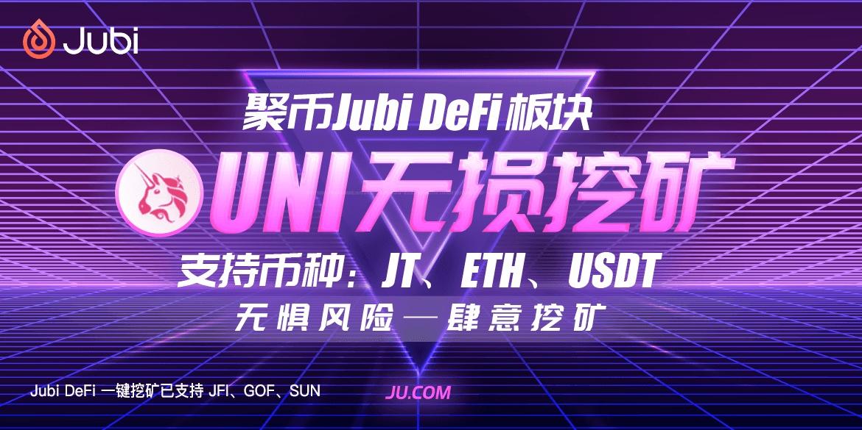 聚币Jubi DeFi重磅上线质押JT、ETH、USDT一键无损挖矿UNI