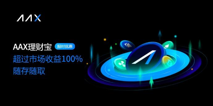 AAX理财宝限时优惠开启 超过市场收益100% 随存随取