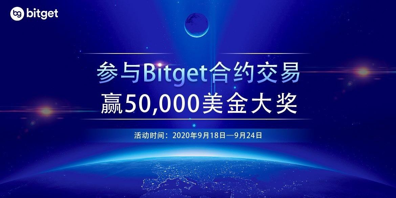 参与Bitget合约交易 赢50,000美金大奖