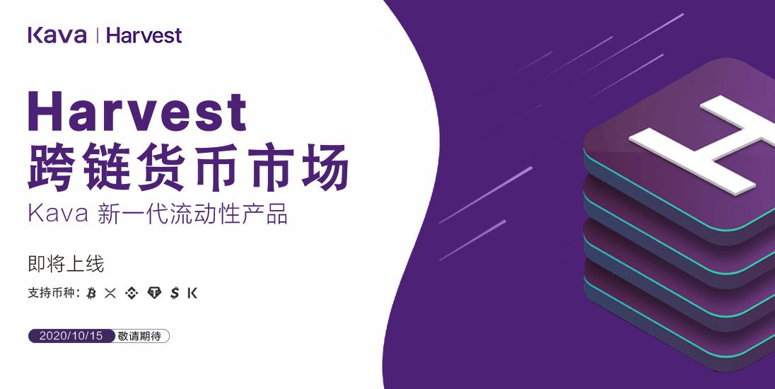 Harvest:全球首个跨链货币市场