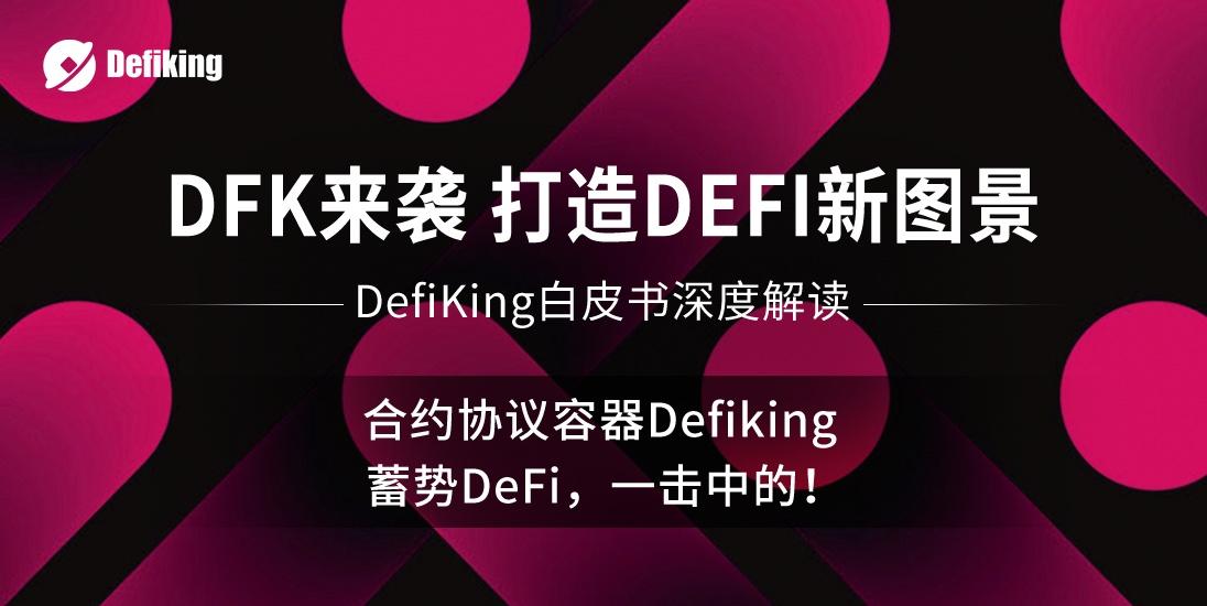 蓄势DeFi:合约协议容器Defiking一击中的