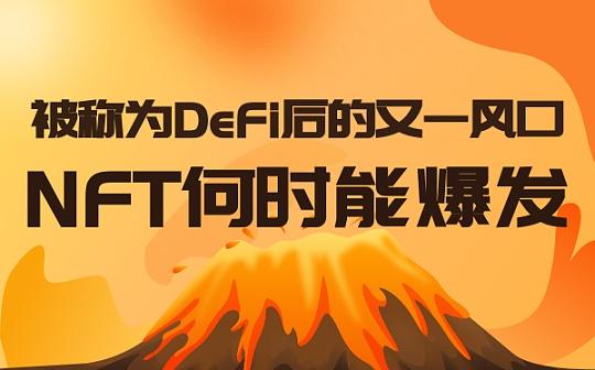 被称为DeFi后的又一风口 NFT何时能爆发?